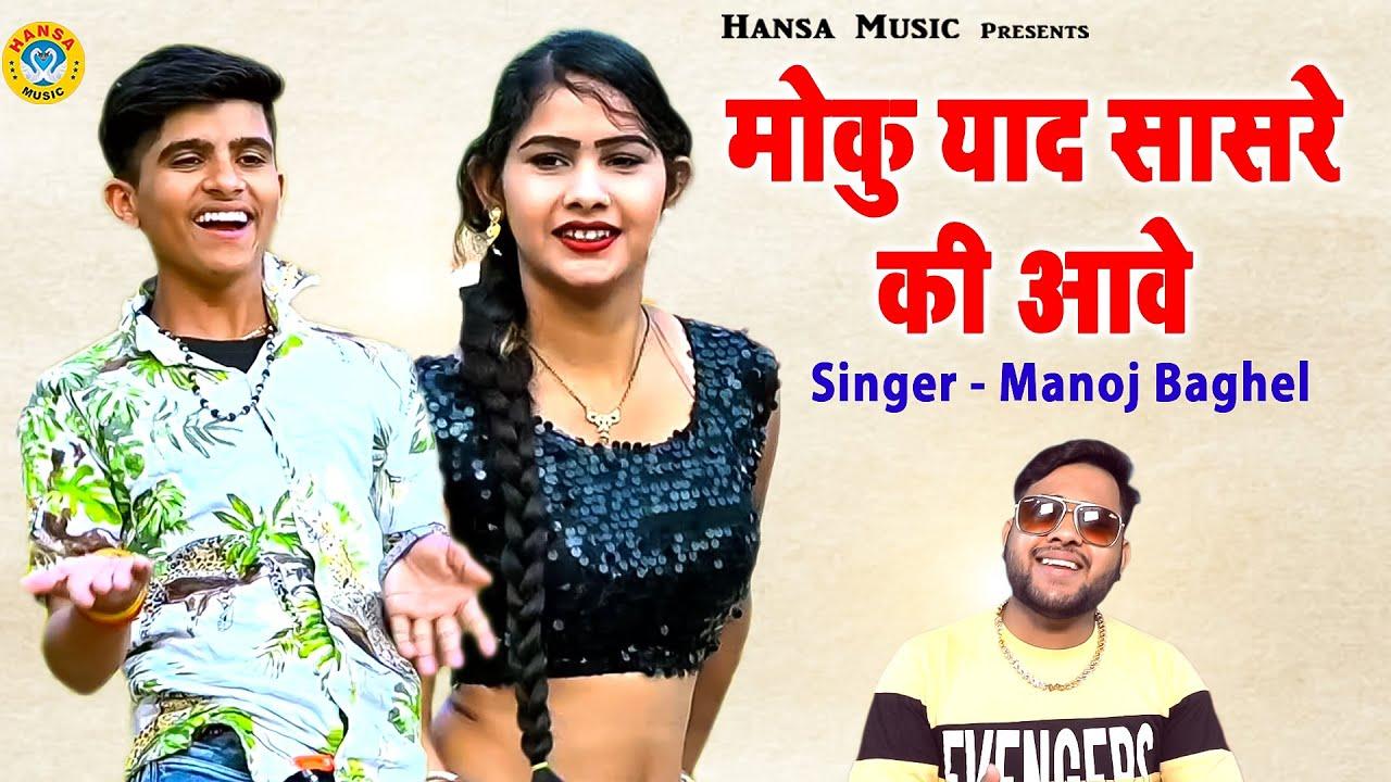 मनोज बघेल का सुपरहिट रसिया धमाका ~ मोकु याद सासरे की आवे ~ Manoj Baghel Rasiya 2021~ Gurjar Rasiya