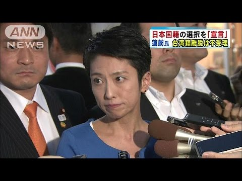蓮舫代表が日本国籍選択の宣言をしたのは『10月7日』と判明 13日の会見「戸籍法106条に則って〜」発言と矛盾か