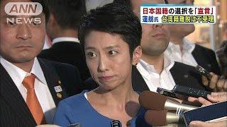 蓮舫氏 台湾籍離脱不受理で日本国籍選択「宣言」(16/10/16)