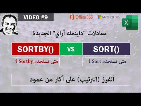معادلات داينمك أراي-فيديو#9: Sort أو Sort By - مقارنة بين المعادلتين