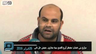 مصر العربية | مزارع بني عتمان: مضطر أزرع القمح بمية مجاري.. مفيش حل تاني