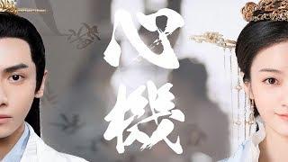 Gambar cover 『白髮王妃 | Princess Silver』【羅雲熙|容齊】Luo Yunxi【張雪迎|漫夭】Sophie Zhang《心機 Heart Machine》汪小敏 (Wang Xiao Min)