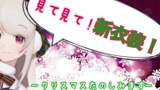 [LIVE] 【エルフのえる】見て見て!新衣装!【クリスマスたのしみます】
