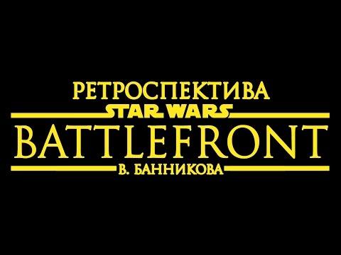 видео: Ретроспектива Star Wars: Battlefront В. Банникова