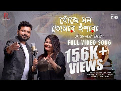 khoje-mon-tomar-ishara- -a-musical-short-film- -rathijit-&-shreya