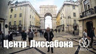 Португалия: Лиссабон. Центр города.(, 2015-10-22T08:59:30.000Z)