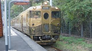 或る列車 重岡駅を出発!