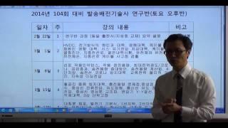 705 발송배전 연구반 김세용(지성호교재)