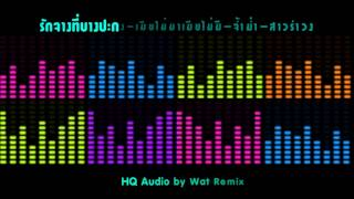 รักจางที่บางปะกง+เมียไม่มาเมียไม่มี+จ้ำม่ำ+สาวรำวง - Mix Vol.2 by Wat Remix