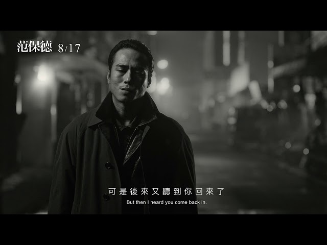 《范保德》Father to Son 正式預告|08.17 不見不念