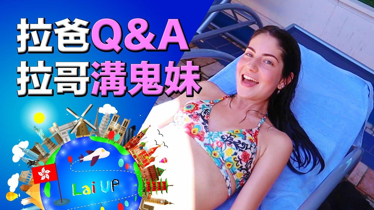 拉爸Q&A !拉哥示範用英文溝鬼妹《拉住爸爸去旅行 - 越南》Ep.8 (完)