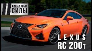 Lexus RC 200t - шерше ля фам?