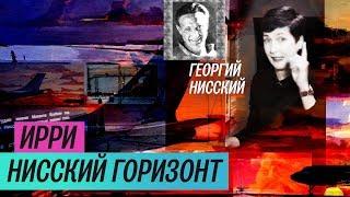 Обзор выставки: Нисский в ИРРИ (2018) / Oh My Art