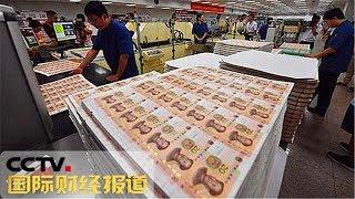 [国际财经报道]热点扫描 记者探秘印钞车间  CCTV财经
