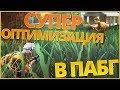 САМЫЙ ОПТИМИЗИРОВАННЫЙ PUBG НА ТЕЛЕФОН!! ТОП-1 И 7 КИЛЛОВ!! - Last Battleground Survival