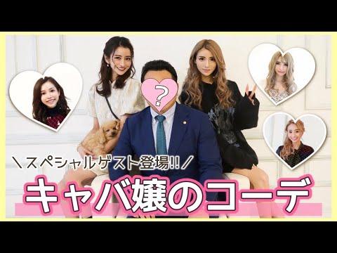 【秋服】大人気キャバ嬢たちの秋コーデをご紹介!