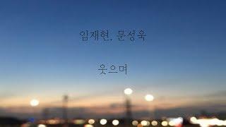임재현, 문성욱 - 웃으며 [가사] MP3