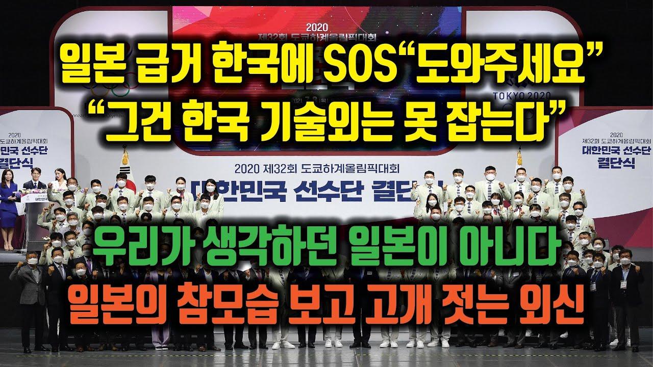 """일본 급거 한국에 SOS """"도와주세요"""" 외신, 일본은 중진국수준. 참모습 보고 고개저어."""