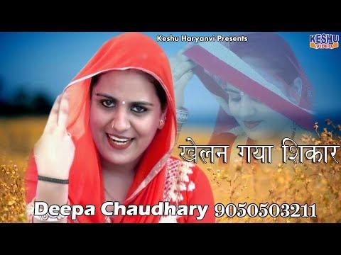 खेलन गया शिकार # Khelan Gaya Shikar # Deepa Chaudhary # Popular Haryanvi Ragni # Keshu Haryanvi - 동영상