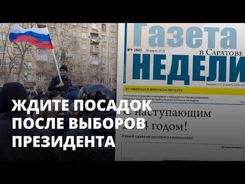 Ждите посадок после выборов президента - Газета недели в Саратове