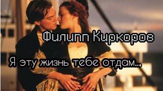 Филипп Киркоров - Я эту жизнь тебе отдам
