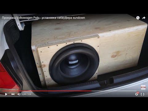 Антиавтозвук Прокачка Volkswagen Polo, установка сабвуфера sundown