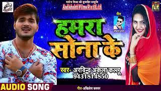 शादी लगन Special Bhojpuri Song | Arvind Akela Kallu | हमरा सोना के | New Bhojpuri Songs 2018