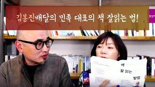 [도서협찬] 배달의 민족 김봉진 대표와 김미경 원장의 …