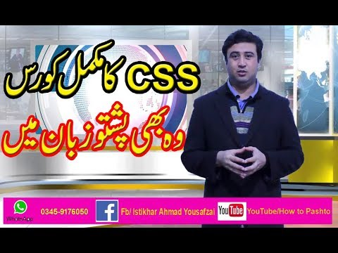 How To Learn CSS In Pashto   Part 3   By Istikhar Ahmad   2017  