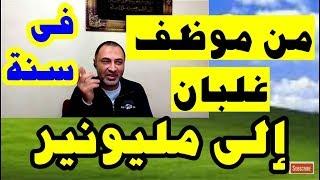 مشروع صغيرحوله من موظف عادى فى مصر الى مليونير فى سنة واحدة بس ربح خيالى