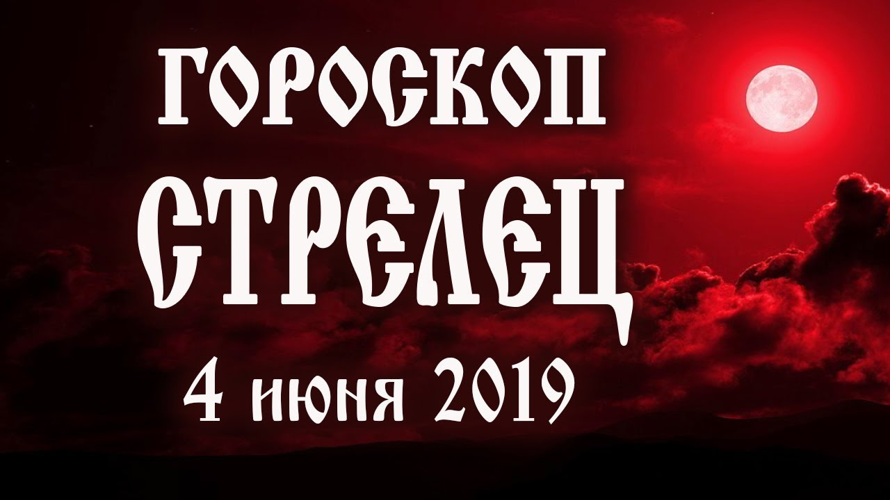 Гороскоп на сегодня 4 июня 2019 года Стрелец ♐ Полнолуние через 14 дней