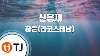 [TJ노래방] 신용재 - 하은(라코스테남)(Haeun) / TJ Karaoke