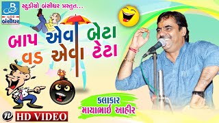 mayabhai no full comedy video - બાપ એવા બેટા વડ એવા ટેટા