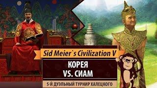 Корея против Сиама! Дуэль с DeathCat в рамках дуэльного турнира Халецкого(, 2015-10-21T17:00:00.000Z)
