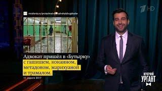 Вечерний Ургант  Новости отИвана (11 04 2017)