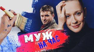 МУЖ НА ЧАС / Фильм. Мелодрама