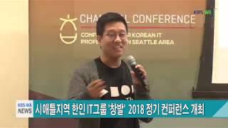 시애틀지역 한인 IT그룹 '창발'  2018 정기 컨퍼런스 개최(20181013)