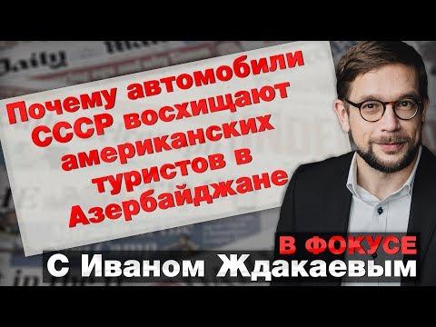 В фокусе 'Москва-Баку':