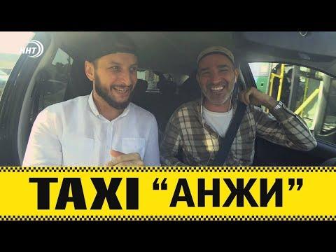 """Блогер попал в Такси """"АНЖИ"""" №17"""