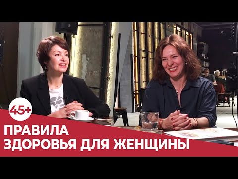 """""""45+: ПРАВИЛА ЗДОРОВЬЯ для женщины от врача Елены Олексюк"""