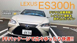 LEXUS ES300h 広くて快適なデジタル満載のFFセダン!! レクサス らしい気の利いた装備も嬉しいポイントです E-CarLife with 五味やすたか