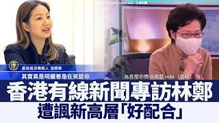 港有線新聞專訪林鄭 諷新高層「好配合」|@新唐人亞太電視台NTDAPTV |20201215 - YouTube