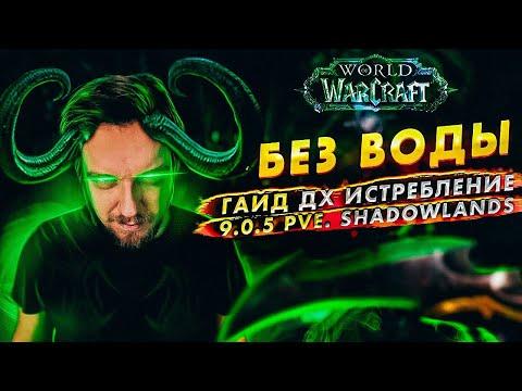 Без Воды. Гайд охотник на демонов Истребление 9.0.5 PvE Shadowlands. World of Warcraft