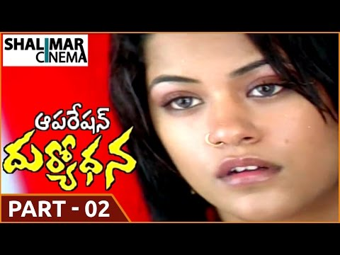 Operation Duryodhana Movie || Part 02/13 || Srikanth, Mumaith Khan || Shalimarcinema
