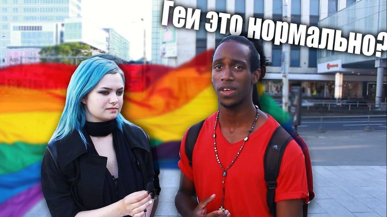 Хочу быть геем пенза