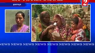Family Reaction Death Iraq Gurdaspur, Channel 2