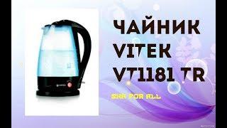 Обзор на Чайник Vitek VT-1181 TR Распаковка