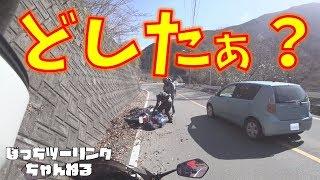 【Kawasaki Ninja1000 モトブログ】道志みちでライダー助け合いの精神を学んだ日