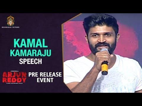 Kamal Kamaraju Speech | Arjun Reddy Pre Release Event | Vijay Deverakonda | Shalini | #ArjunReddy