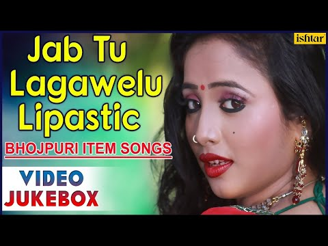 Jab Tu Lagawelu Lipastic : Sexiest Bhojpuri Item Songs ~ Video Jukebox
